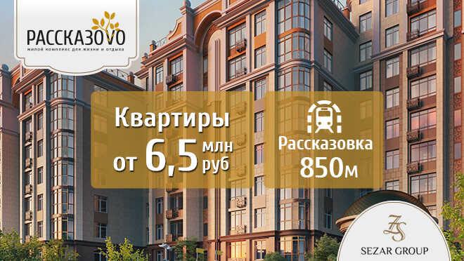 Квартиры в ЖК «Рассказово» Квартиры от 6,5 млн рублей.